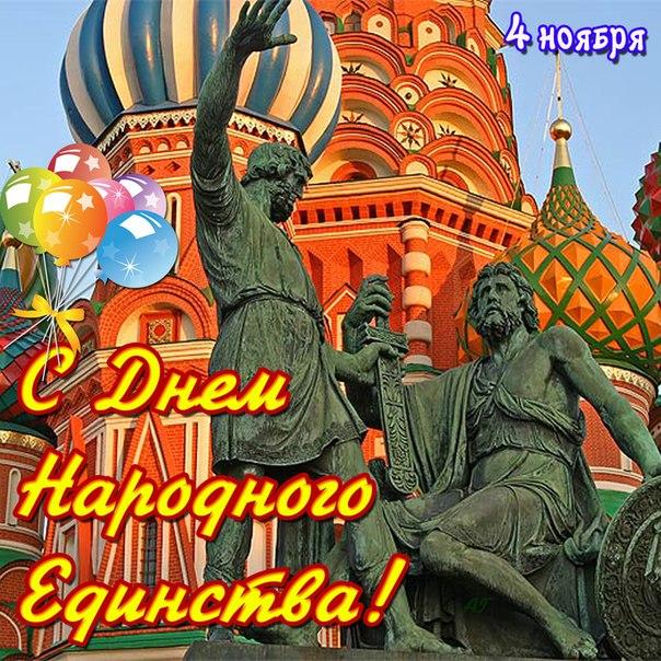 4 ноября праздник поздравления фото